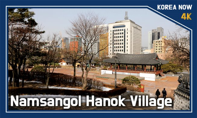 crop_210114_Namsangol Hanok Village_TH.jpg